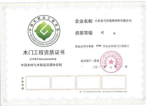 金马首木门-木门工程贰级资质证书