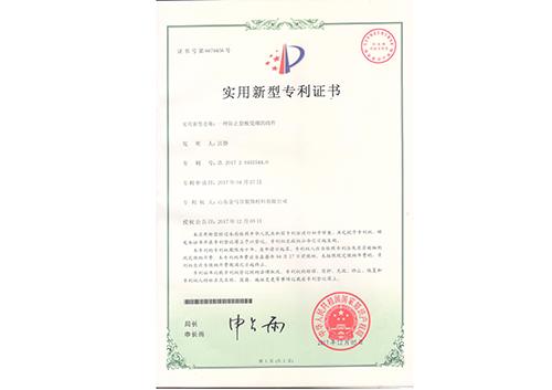 防止套板受潮专利证书