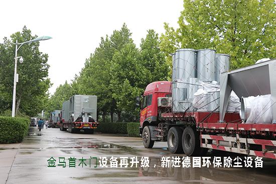 山东实木门厂家金马首,环保设备再升级,将环保进行到底