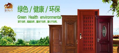 好木门离不开严格的质量管理,木门厂家金马首好品质更健康